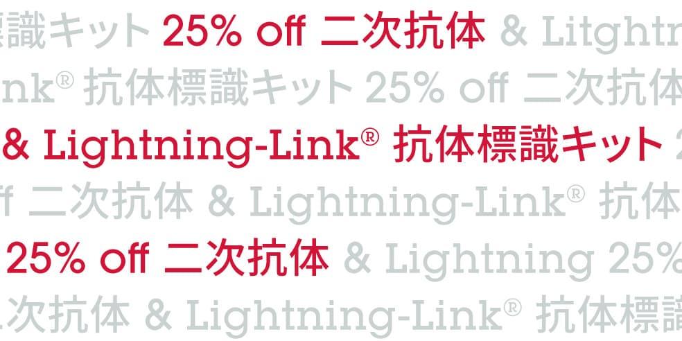 二次抗体&Lightning-Link抗体標識キット25%off キャンペーン